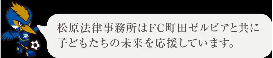 松原法律事務所はFC町田ゼルビアと共に子供たちの未来を応援しています